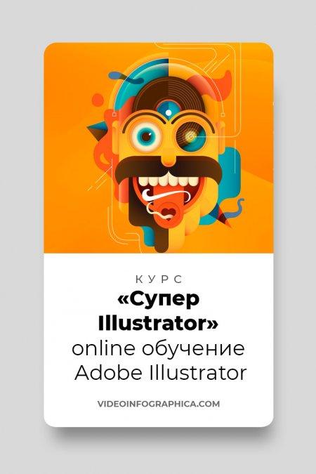 Видео курс «Супер Illustrator» — online обучение Adobe Illustrator ⚡ (2021)