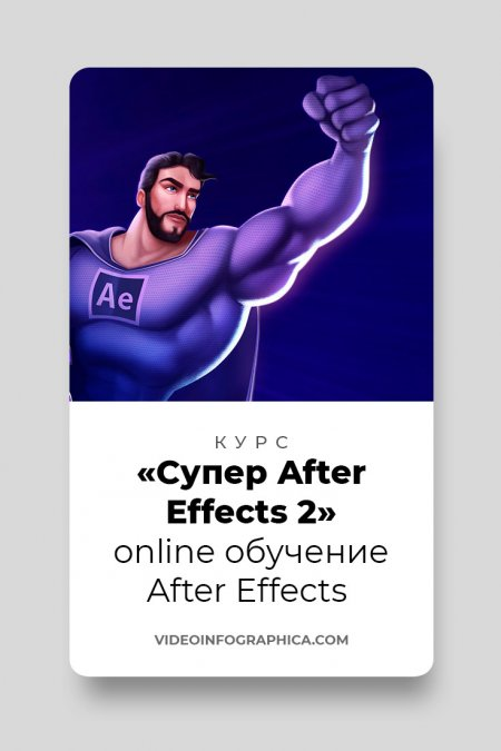 Онлайн курс по After Effects с нуля на русском языке ⚡ (2021)