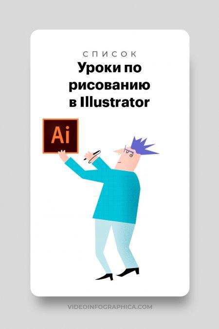 28+ крутых видео уроков в Adobe Illustrator (на русском)