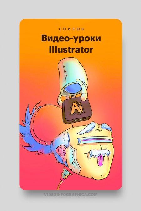 105+ уроков по обучению Adobe Illustrator (на русском)