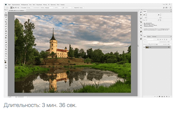 Урок 2. Адаптация Adobe Photoshop