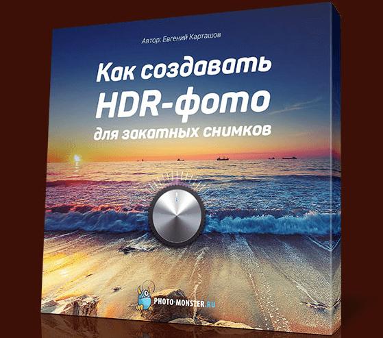 модуль по созданию HDR изображений
