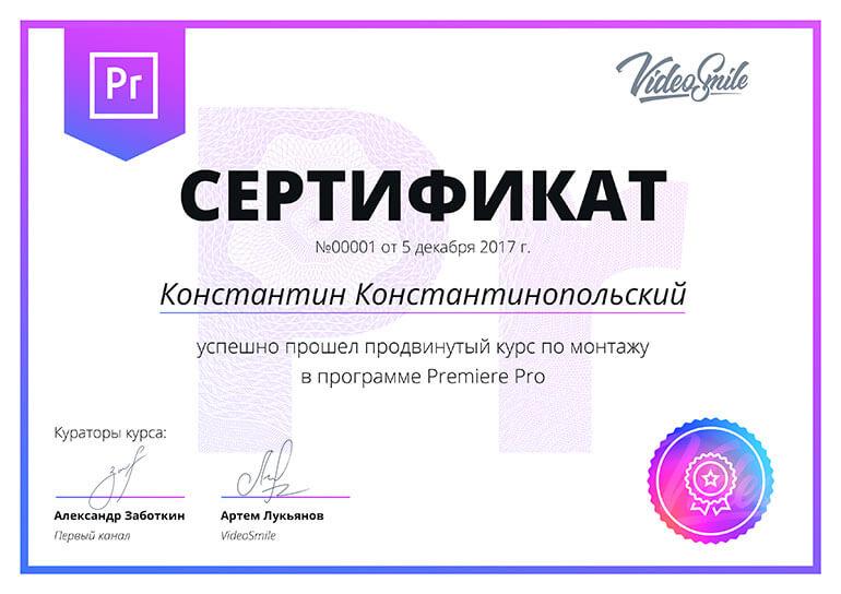 Сертификат об окончании курса Adobe Premiere Pro