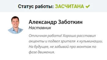 общаться с автором курса - Александр Заботкин