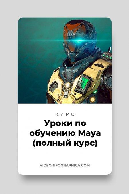 44 уроков по обучению Maya (полный курс на русском языке)