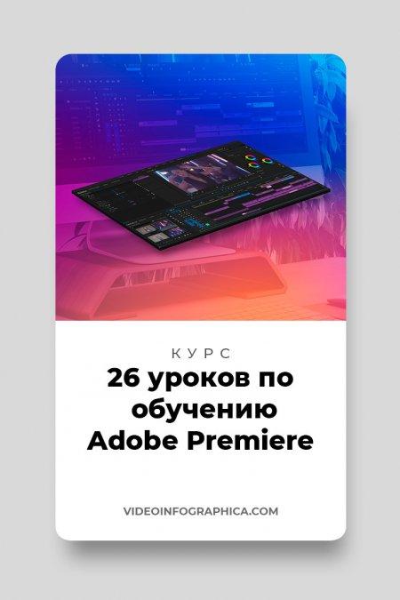 26 уроков по обучению Adobe Premiere (полный курс по монтажу)