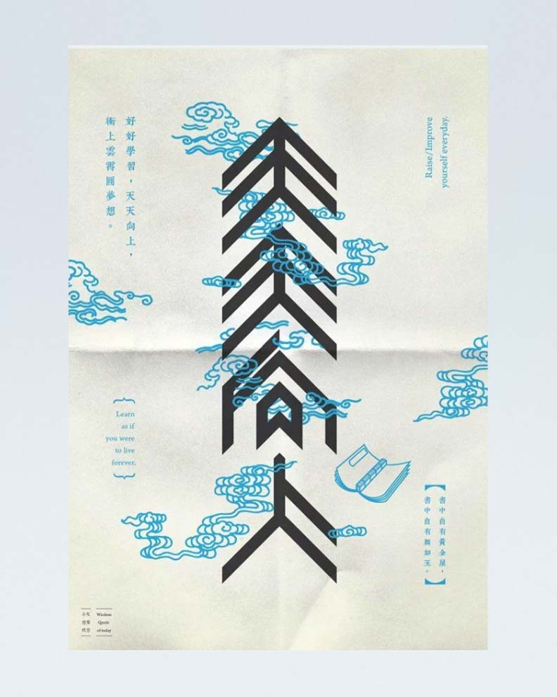 """""""Chinese Saying"""" (Дизайн плаката)"""