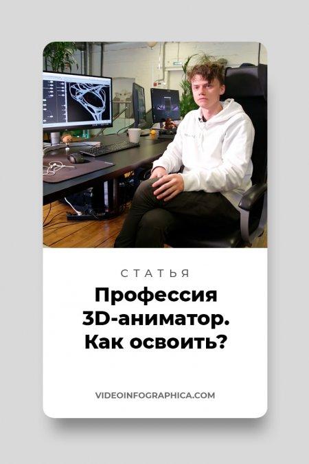 Профессия 3D-аниматор. Как освоить сегодня?