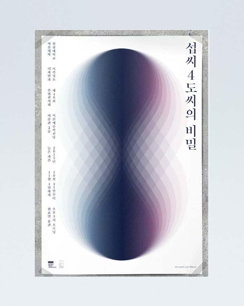 """""""The Secret of 4°C"""" (Дизайн постера)"""