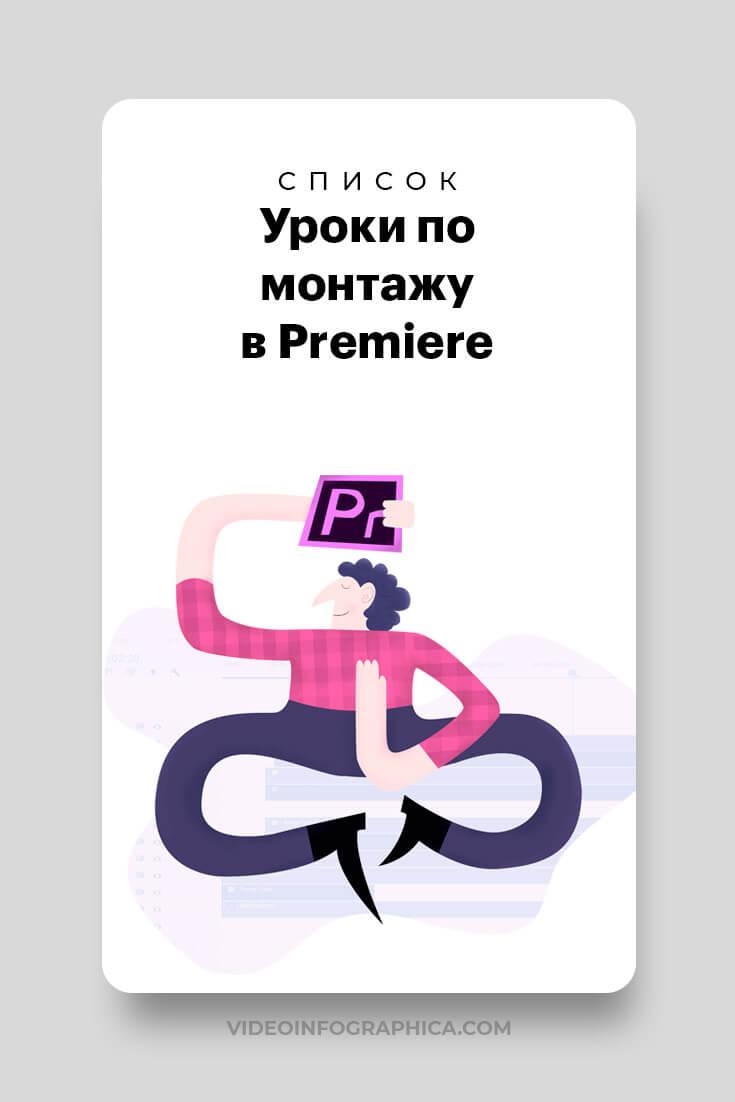 Adobe-Premiere-Tutorials