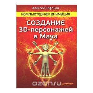 Создание 3D-персонажей в Maya Алексей Сафонов