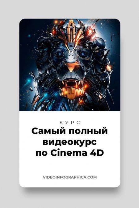 117 уроков по обучению в Cinema 4D – самый полный видеокурс (на русском языке)