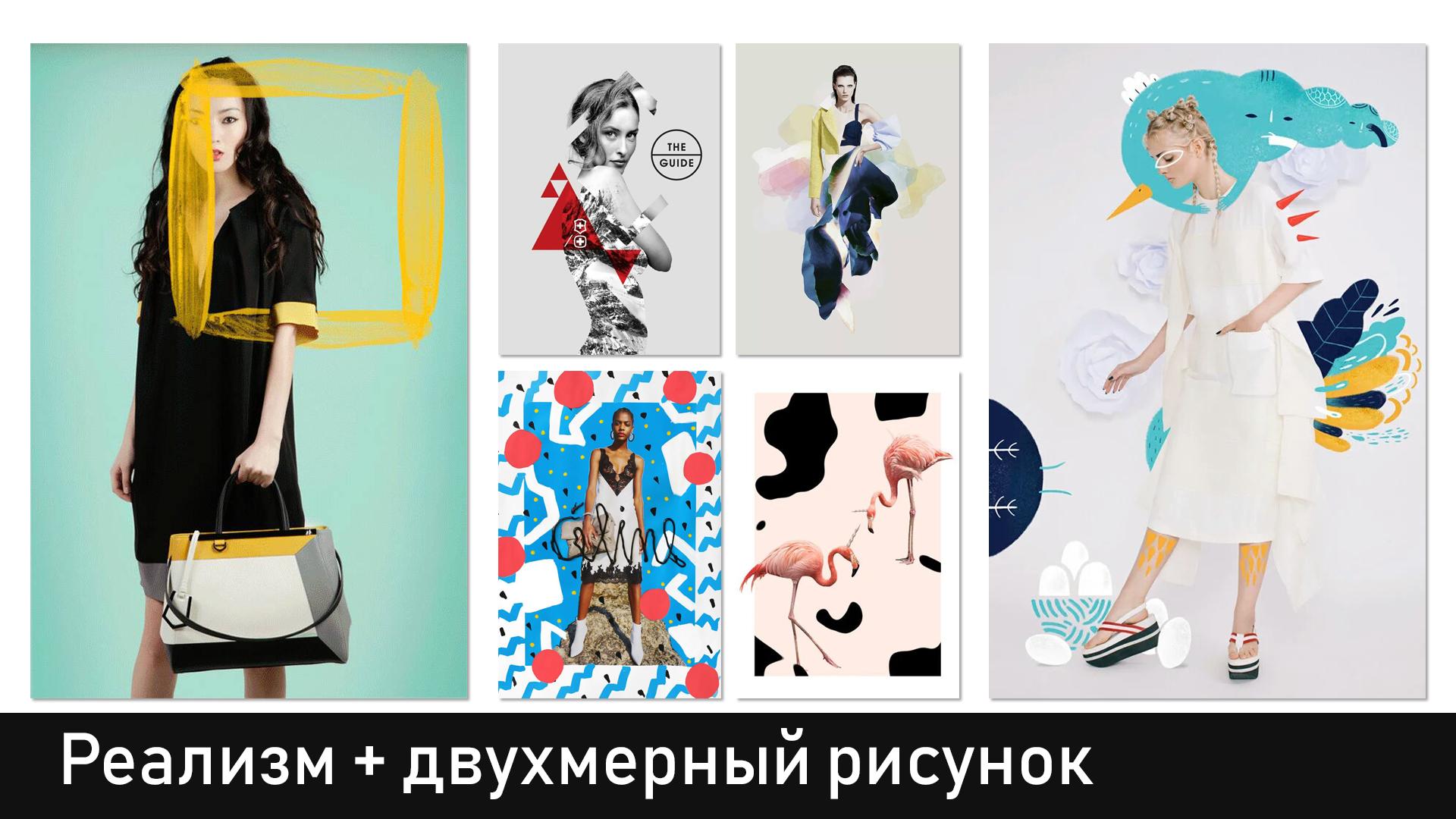Примеры реализма и двухмерного рисунка на коллаже