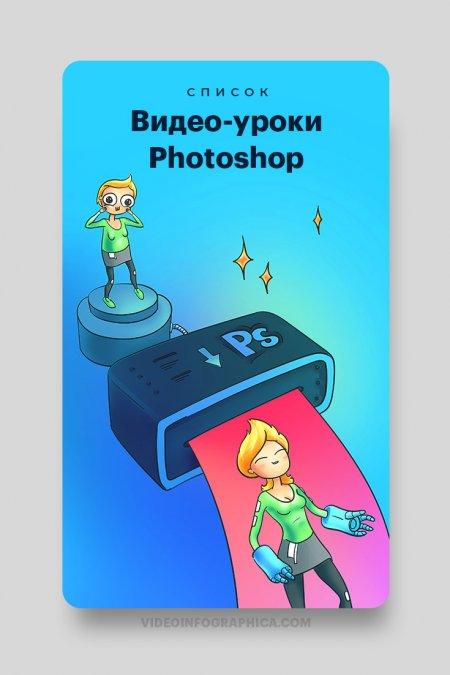 225+ уроки Photoshop для начинающих