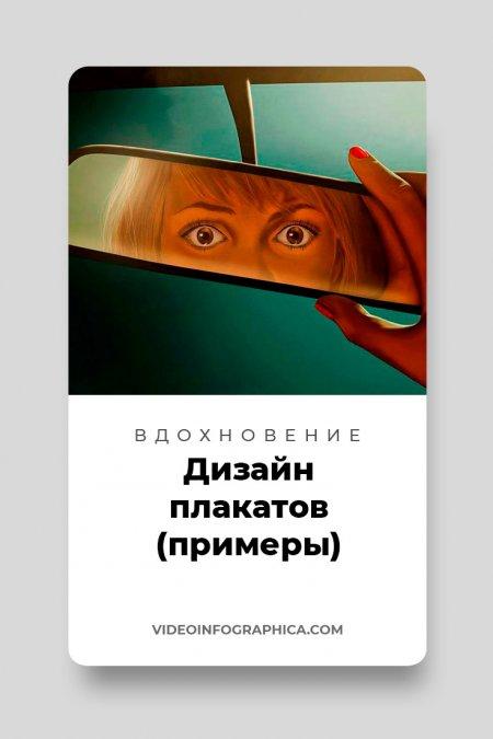 87 дизайна плакатов для вдохновения