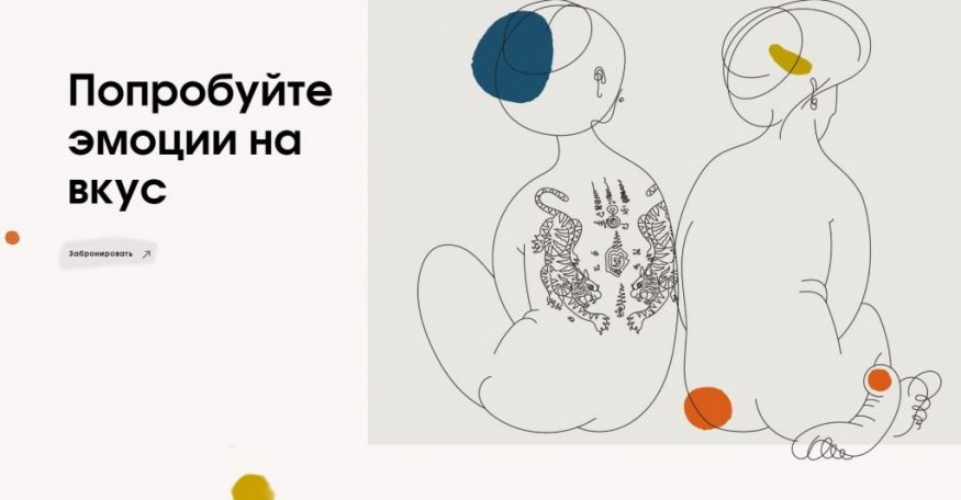 Легкий рисунок двух женщин, сидящих задом