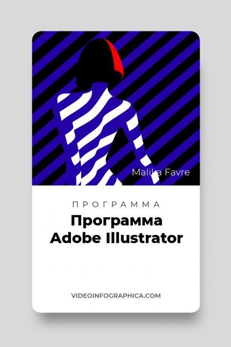 Программа Adobe Illustrator (скачать и изучить)