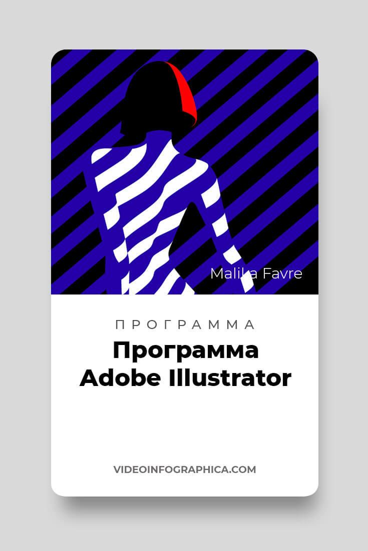 Adobe-Illustrator-Soft