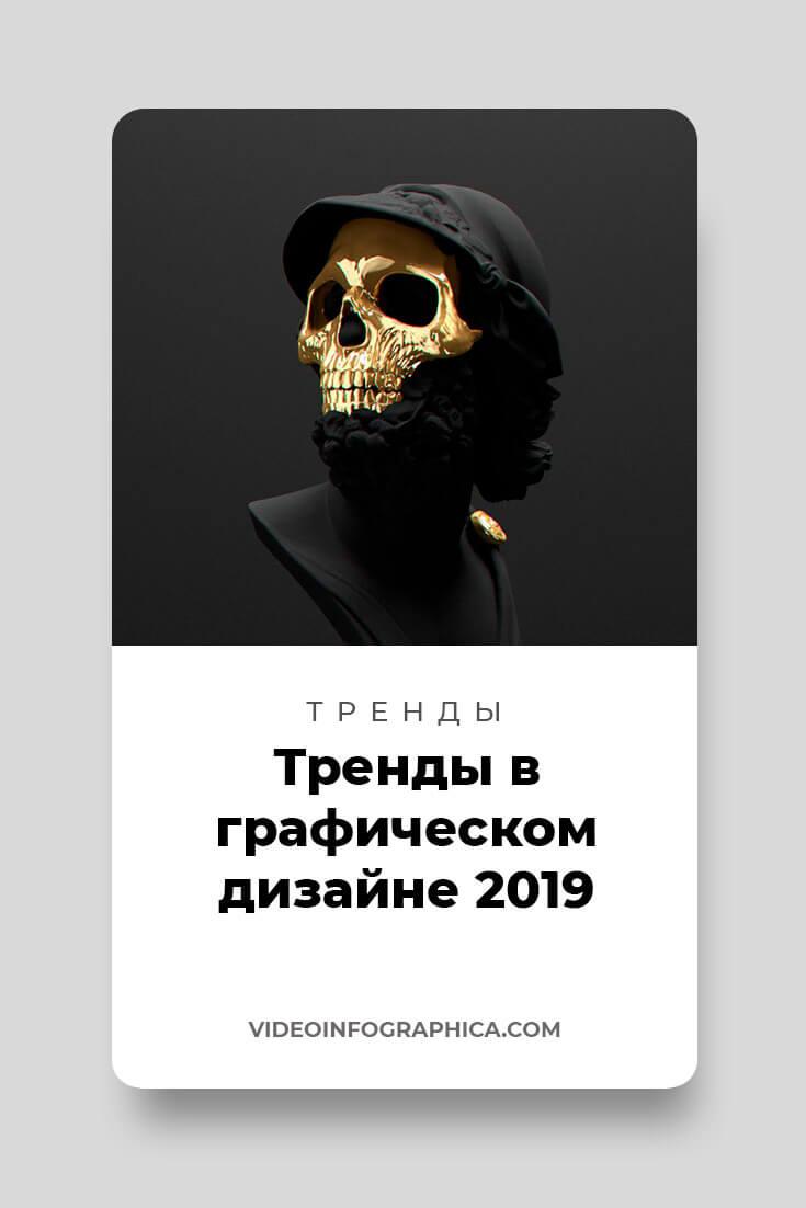 Graphic-Design-Trends-2019