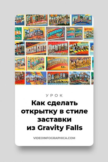 Как сделать открытку в стиле заставки из Gravity Falls?