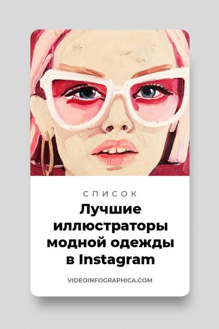 16 лучших аккаунтов иллюстраторов модной одежды в Instagram