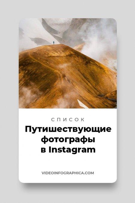 30 путешествующих фотографов, на которые стоит подписаться в Instagram