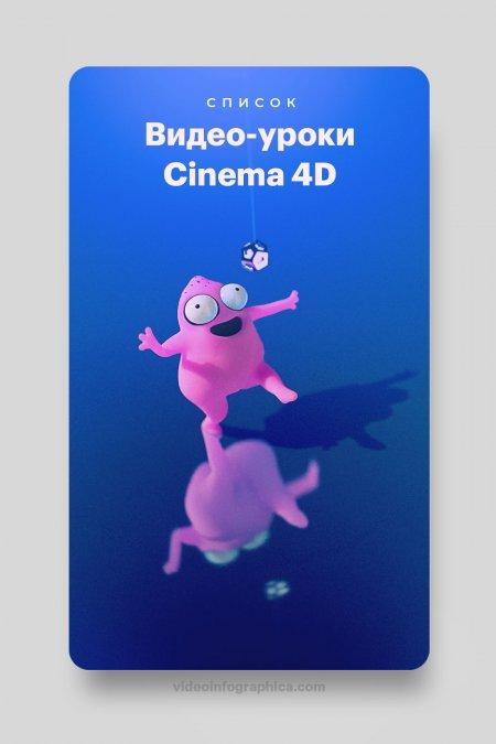 72+ урока по Cinema 4D для начинающих