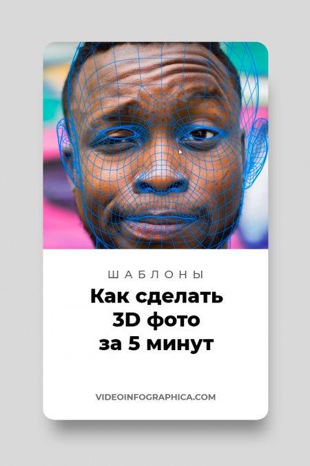 Как сделать 3D фото? (за 5 минут)