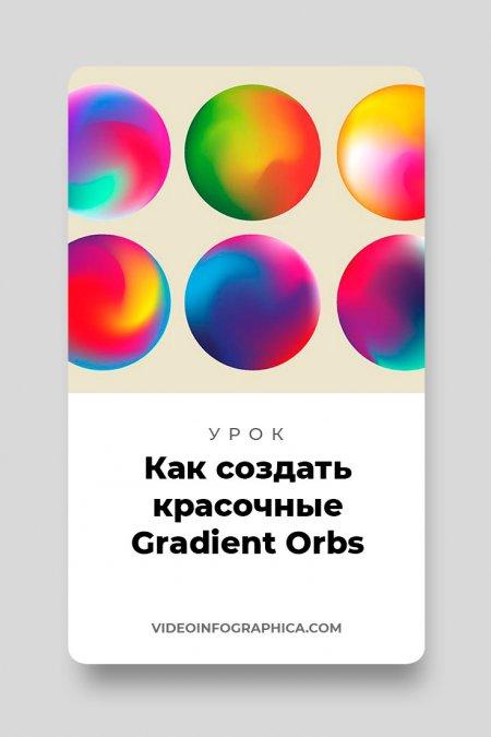 Как создать красочные Gradient Orbs в Adobe Illustrator