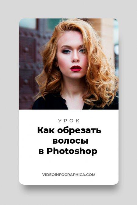 Как обрезать волосы в Photoshop (даже на сложном фоне)