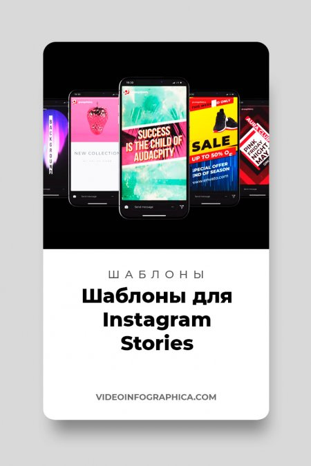 1000+ шаблонов для Instagram сторис