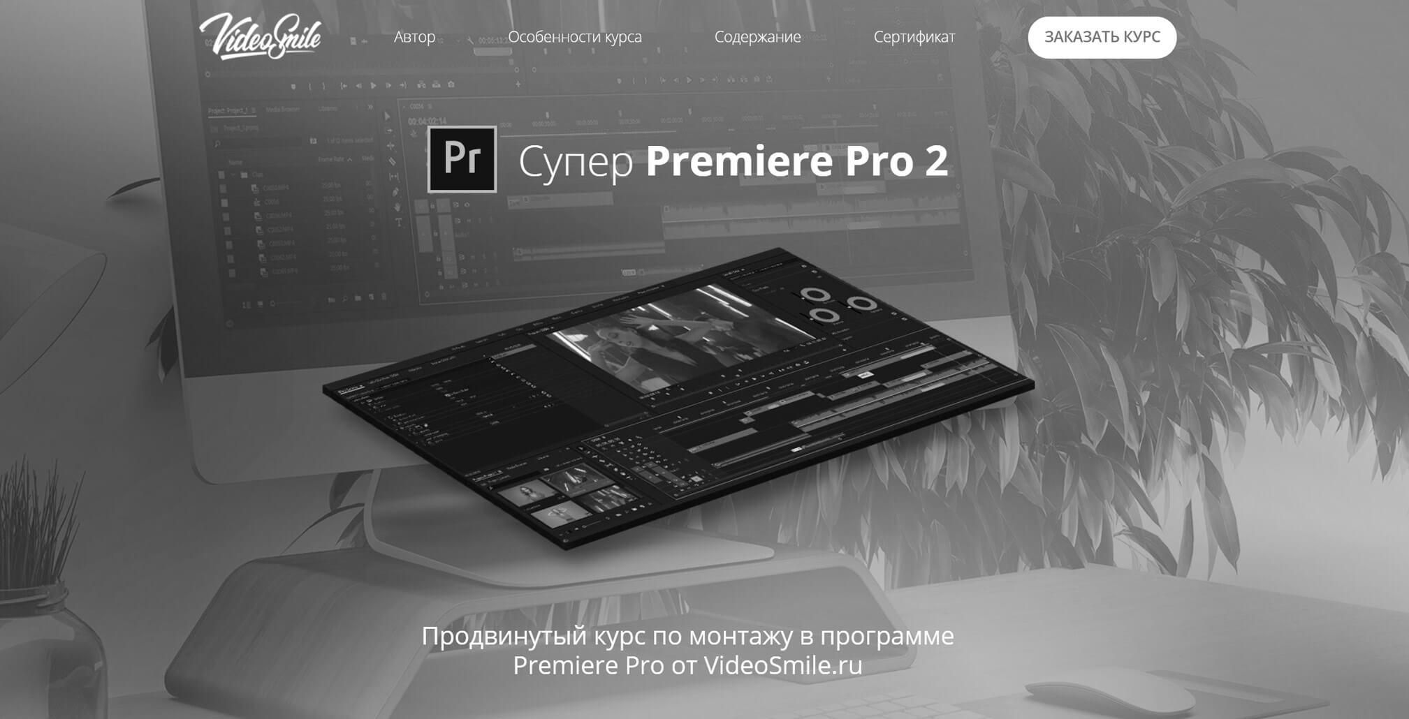 Купон Супер Premiere Pro 2 на скидку