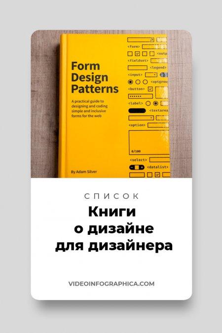 10 лучших книг о дизайне для дизайнера
