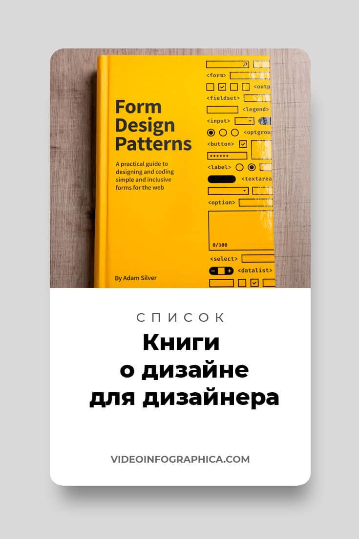 Design-Books