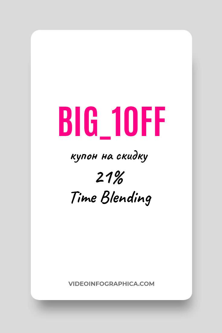 Time-Blanding