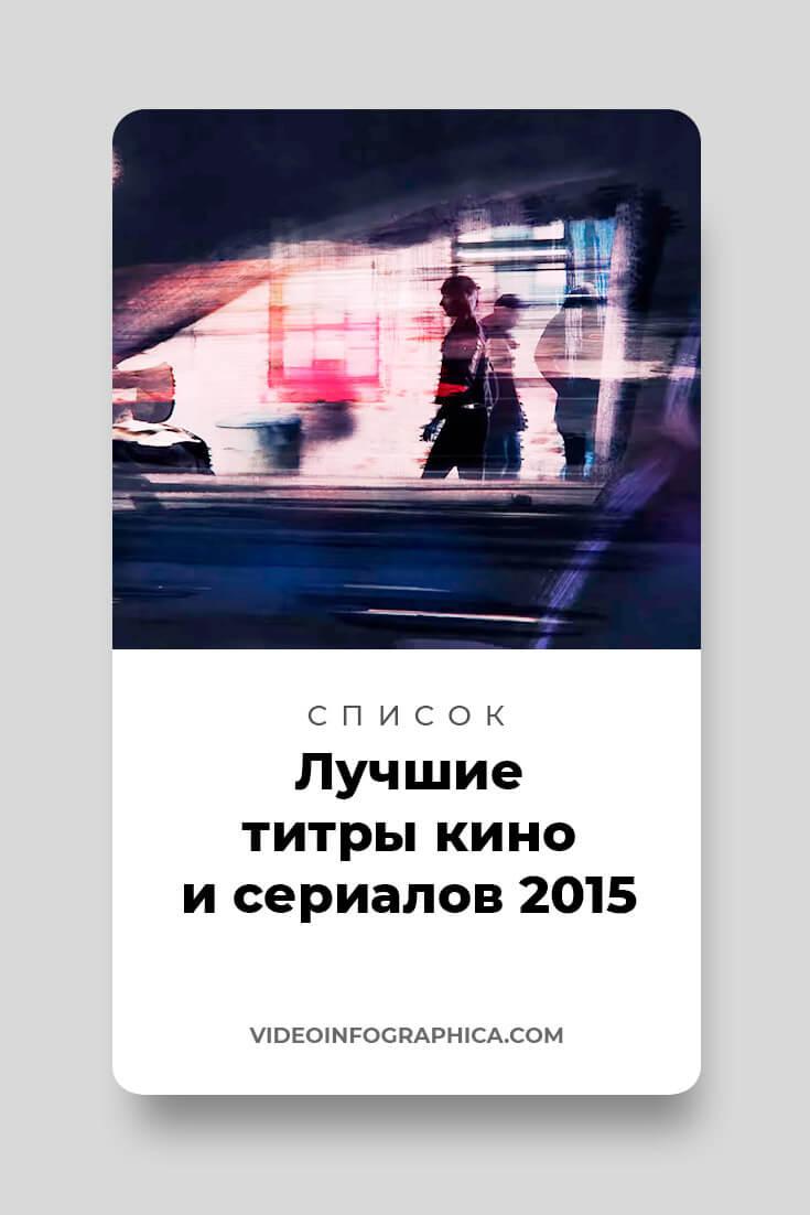 best-titles-seq-2015