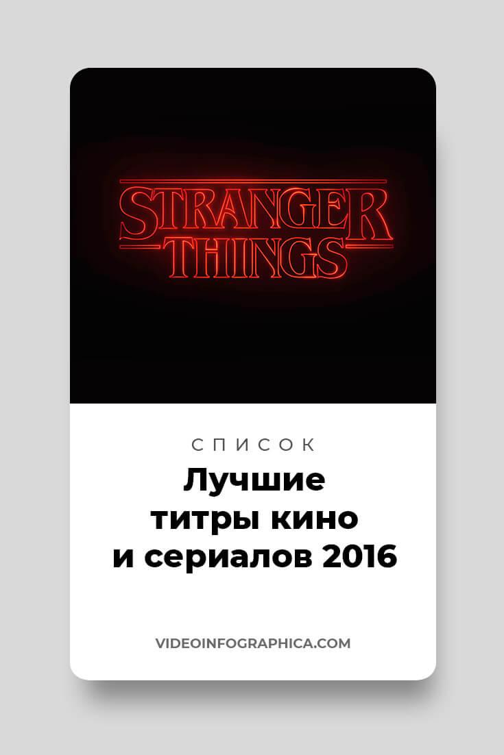 best-titles-seq-2016
