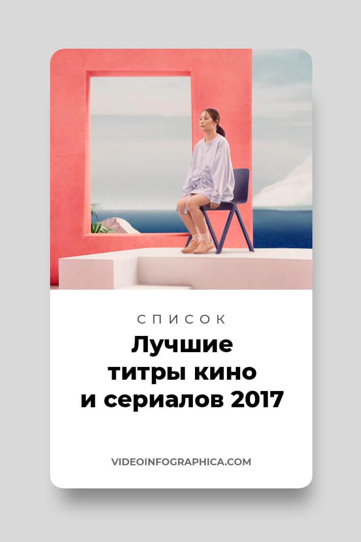 best-titles-seq-2017