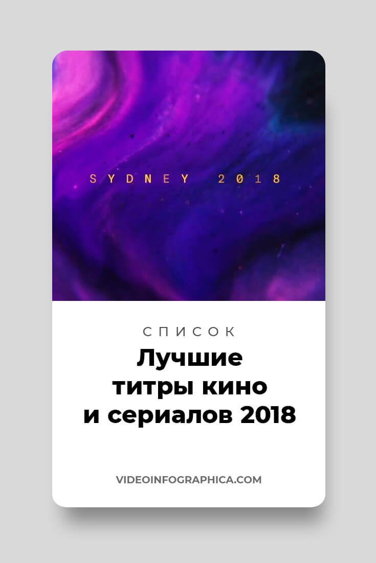 best-titles-seq-2018