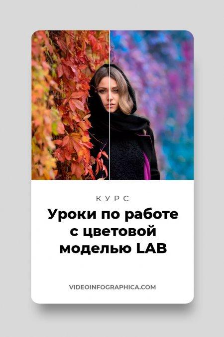 10 уроков по работе с цветовой моделью LAB