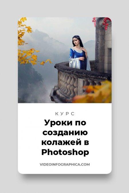 7 уроков по созданию коллажей в Adobe Photoshop