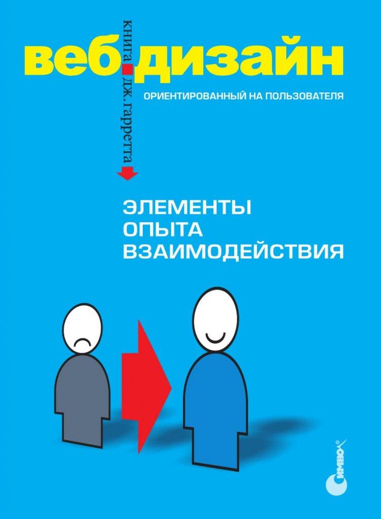 Книга Web-дизайн: Элементы опыта взаимодействия