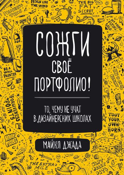 Книга Сожги свое портфолио