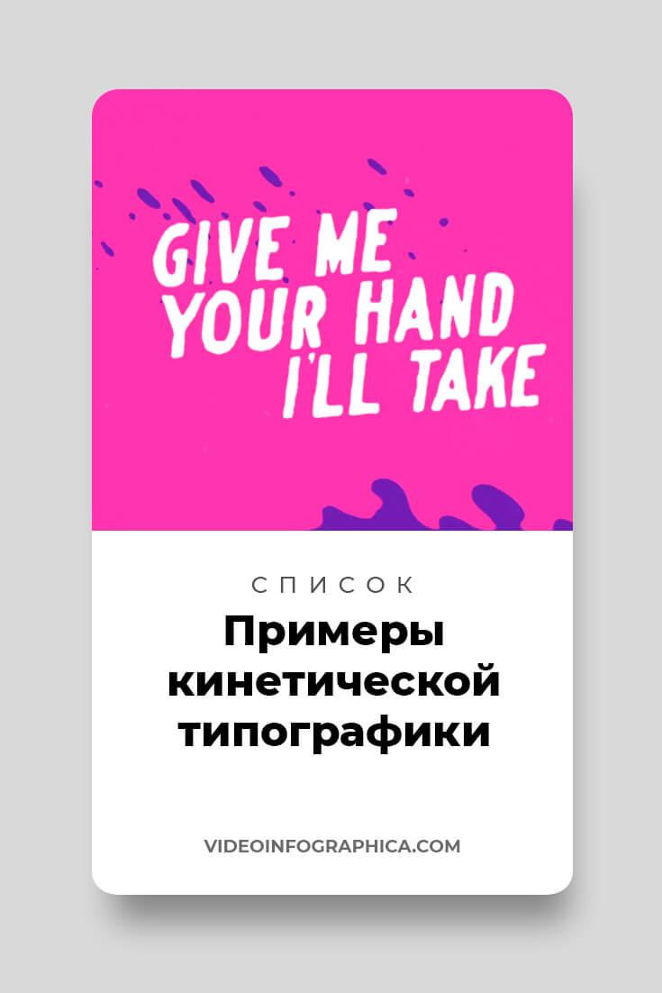 kinetick-typography