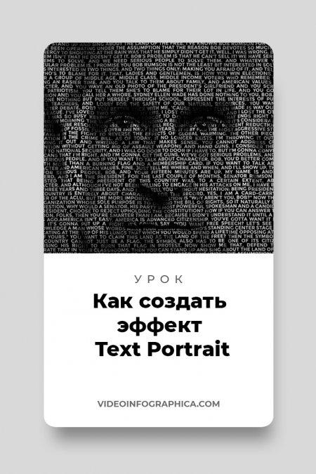 Как создать эффект Text Portrait в Photoshop