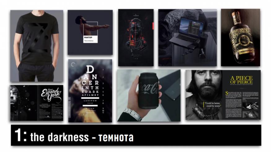 """Тенденция """"Темнота"""" в графическом дизайне"""