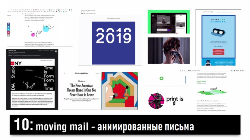 Анимации в электронных письмах
