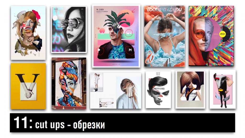 """Тренд """"Обрезки"""" в графическом дизайне 2019"""