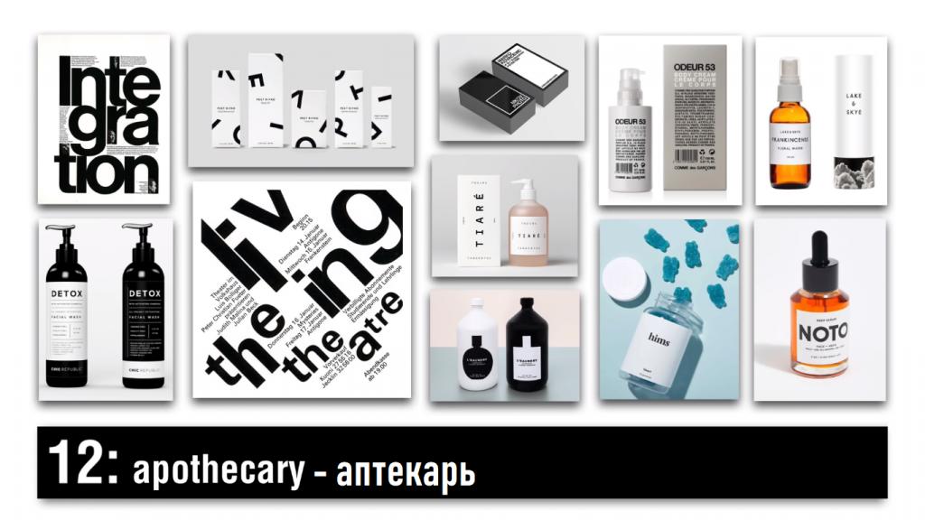 """Тенденция в дизайне """"Аптекарь"""""""