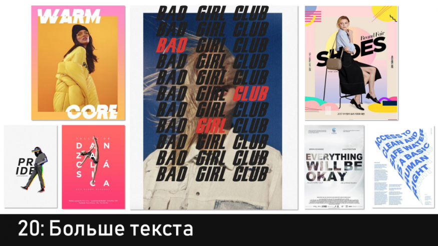 Коллаж с типографией на изображениях